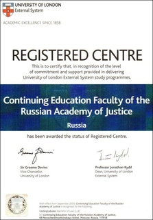 Continuing Education Faculty of the Russian Academy of Justice